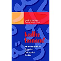 Kullu Tamam!: An Introduction to Egyptian Colloquial Arabic