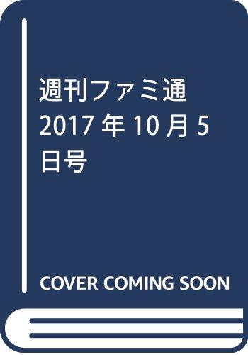 週刊ファミ通 2017年10月5日号