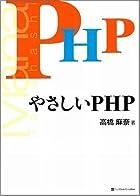 やさしいPHP やさしいシリーズ