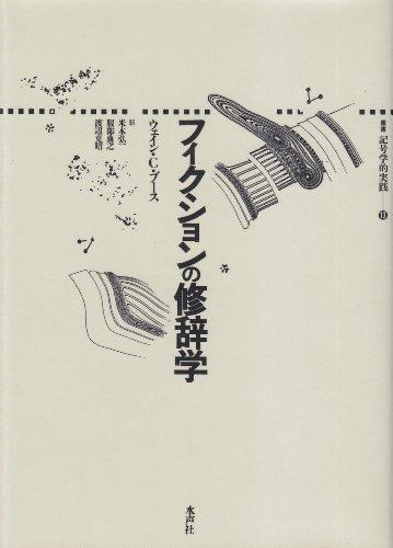 フィクションの修辞学 (叢書 記号学的実践)