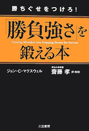 「勝負強さ」を鍛える本