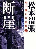 断崖―松本清張初文庫化作品集〈2〉 (双葉文庫)