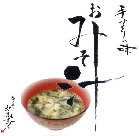 Miso soup (instant miso soup) miso soup close to homemade taste infinitely (freeze-drying of the topic in the space food) by Village of dry matter