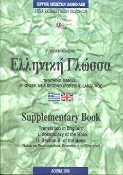 Elliniki Glossa Teaching of Greek as a Second (Foreign) Language: Manual - Supplementary Book
