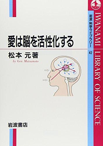 愛は脳を活性化する (岩波科学ライブラリー (42))