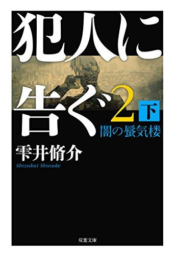犯人に告ぐ(2)(下) 闇の蜃気楼 (双葉文庫)