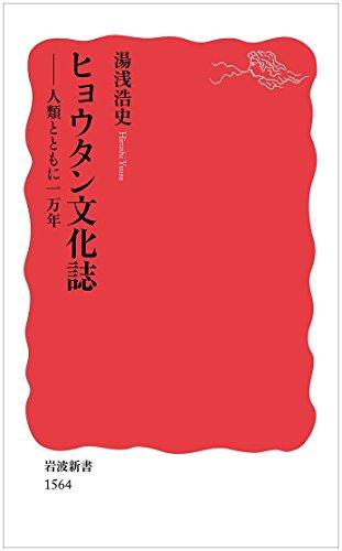 ヒョウタン文化誌――人類とともに一万年 (岩波新書)