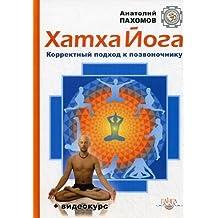 Hatha Yoga correct approach to spine DVD Khatkha yoga korrektnyy podkhod k pozvonochniku DVD