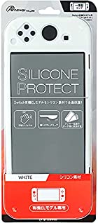 Switch有機ELモデル用 シリコンプロテクト(ホワイト)