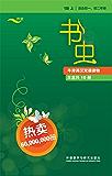 书虫•牛津英汉双语读物:1级上(套装共10册)