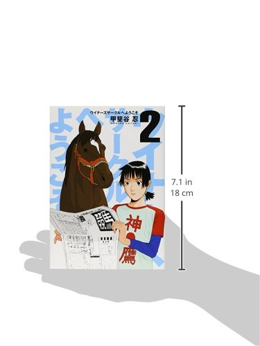2 (Young Jump Comics) Welcome to Winners' Circle (2012) ISBN: 4088794699 [Japanese Import]