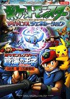 - Prince Manaphy of Sokai and Pokemon Advanced Generation Pokemon Ranger (ladybug Comics animated version) (2006) ISBN: 4091402291 [Japanese Import]