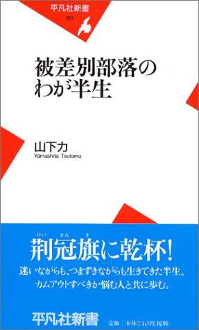 被差別部落のわが半生 (平凡社新書)
