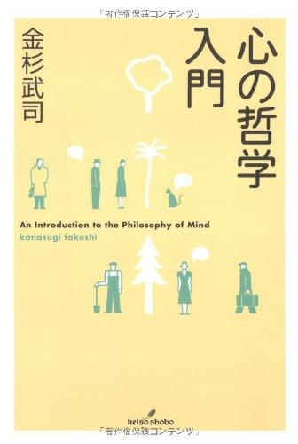 心の哲学入門