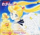 「美少女戦士セーラームーン」メモリアル・ミュージック・ボックス