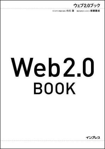 Web2.0 BOOK