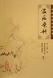 温病条辨 (中医临床必读丛书)