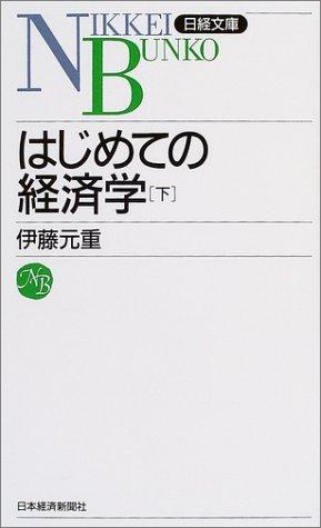 はじめての経済学〈下〉 (日経文庫)