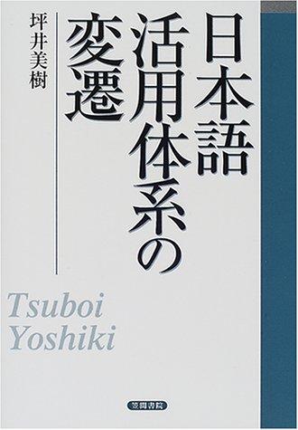 日本語活用体系の変遷