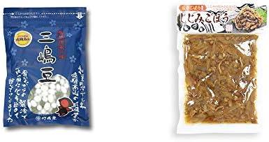 [2点セット] 飛騨 打保屋 駄菓子 三嶋豆(150g)・しじみごぼう(300g)