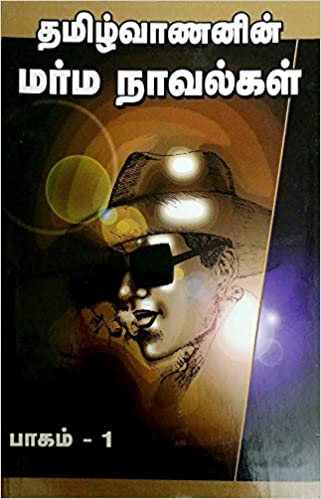 Tamilvanan Novels Pdf