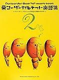 栗コーダーカルテット楽譜集 2 (リコーダー・アンサンブルまたは身近な楽器のための)