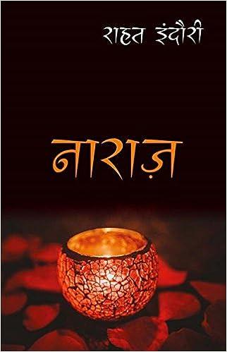 Shayari pdf indori rahat