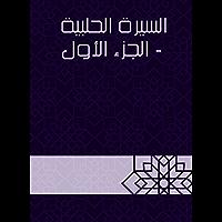 السيرة الحلبية - الجزء الأول (Arabic Edition)