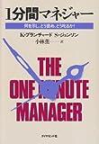 「1分間マネジャー―何を示し、どう褒め、どう叱るか!」 K.ブランチャード、S.ジョンソン