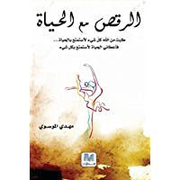 Dance With Life Book, Mahdi Al-Mosaui from Dar Madarak For publishing and distribution
