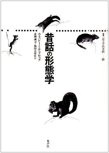 昔話の形態学 (叢書 記号学的実践)