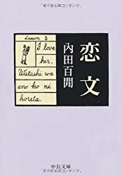 Koibumi