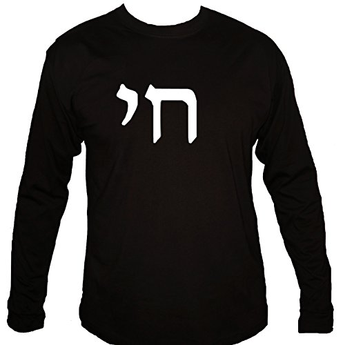 Hai Chai Jewish Judaica symbols Hebrew long sleeves t-shirt (L) (Hebrew Long Sleeve T-shirt)