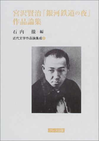 Download Night on the Galactic Railroad Miyazawa Kenji work Studies (Modern literature theory of aggregation (9)) (2001) ISBN: 4877331123 [Japanese Import] PDF