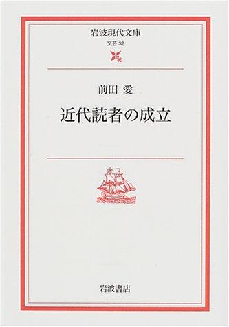 近代読者の成立 (岩波現代文庫―文芸)