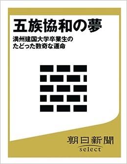 五族協和の夢 満州建国大学卒業生のたどった数奇な運命 (朝日新聞 ...