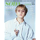 SODA Special Edition KANSAI