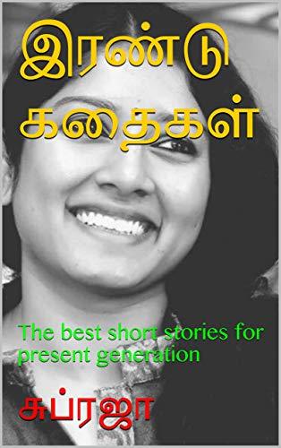 சுப்ரஜாவின் இரண்டு சிறந்த இரண்டு கதைகள்: The best short stories for present generation (Tamil Edition)