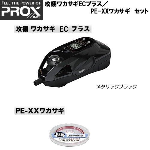 プロックス 攻棚ワカサギ プラス EC カウンター付き STWECPMK メタリックブラック 0.3号 PEライン 60m 糸セット (ワカサギ 電動リール)の商品画像