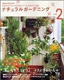 ナチュラルガーデニング―手をかけたぶんだけ応えてくれる私だけの庭 (Vol.2) (Gakken interior mook)