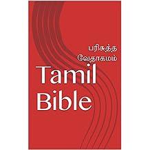 Tamil Bible: பரிசுத்த வேதாகமம் (Tamil Edition)