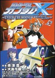 War Gundam X ~ UNDER THE MOONLIGHT ~ (2) (Kadokawa Comics Ace A) (2005) ISBN: 4047137642 [Japanese Import]