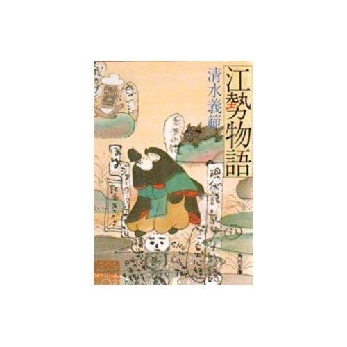 江勢(えせ)物語 (角川文庫)