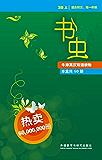 书虫·牛津英汉双语读物(第3级上)(套装共10本) (English Edition)