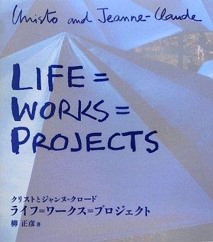ライフ=ワークス=プロジェクト―クリストとジャンヌ=クロード
