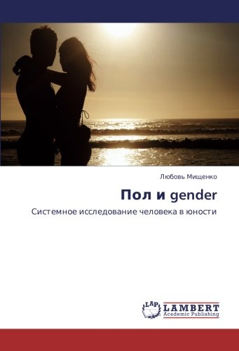 Пол и gender: Системное исследование человека в юности (Russian Edition) ebook