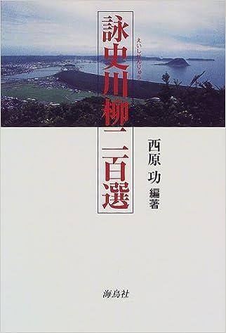 詠史川柳二百選 | 西原 功 |本 | 通販 | Amazon
