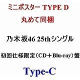 【ミニポスターD 丸めて同梱】 乃木坂46 25thシングル タイトル未定 【 初回仕様限定盤 】(Type-C) ( CD+Blu-ray)