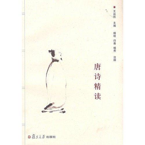tang-intensive-poetry-paperback