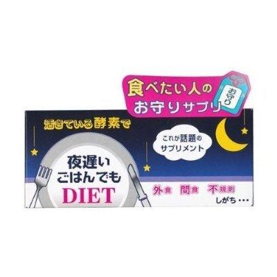 DIET 30 follicles [2 Box Set] at night late rice (Shintani enzyme)